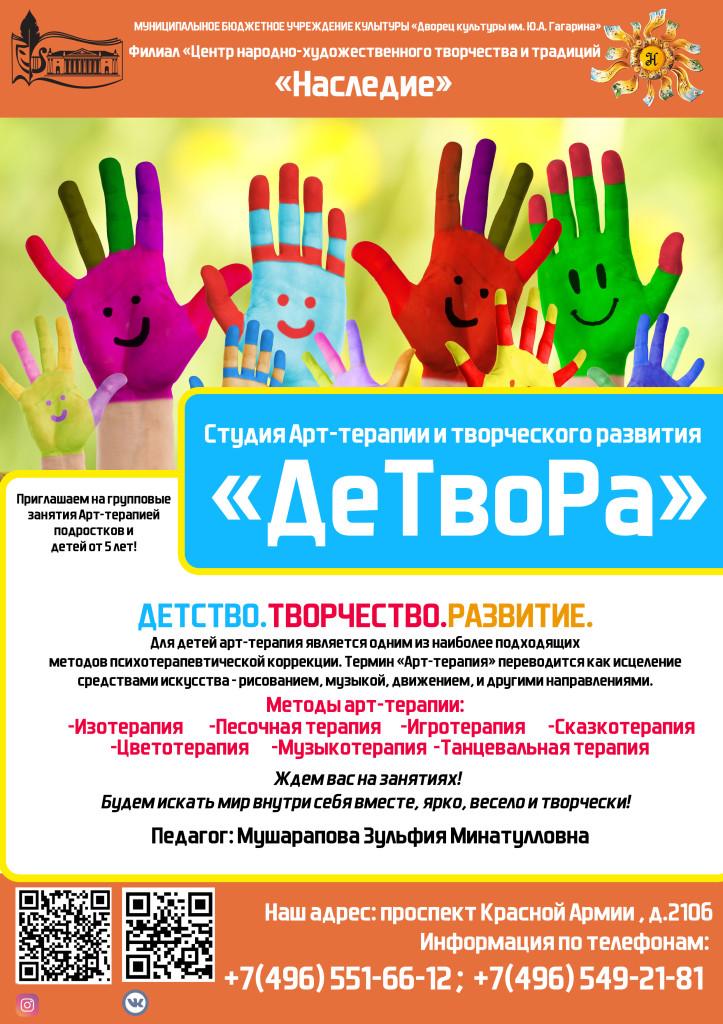 Студия Арт-терапии и творческого развития «ДеТвоРа»