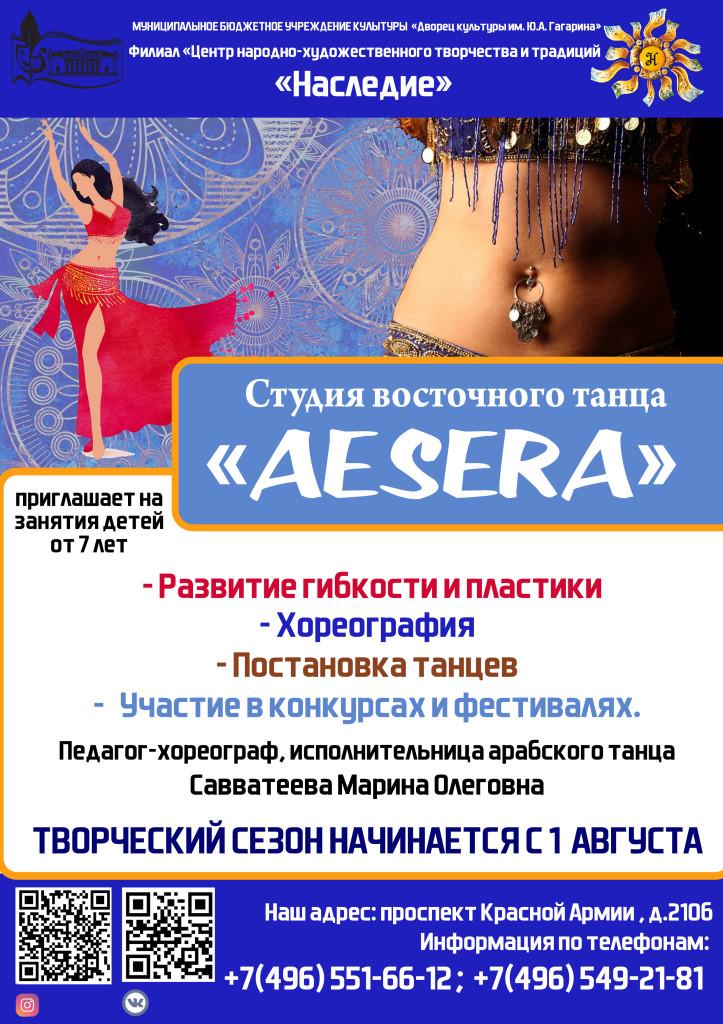 Студия восточного танца «AESERA» (1)