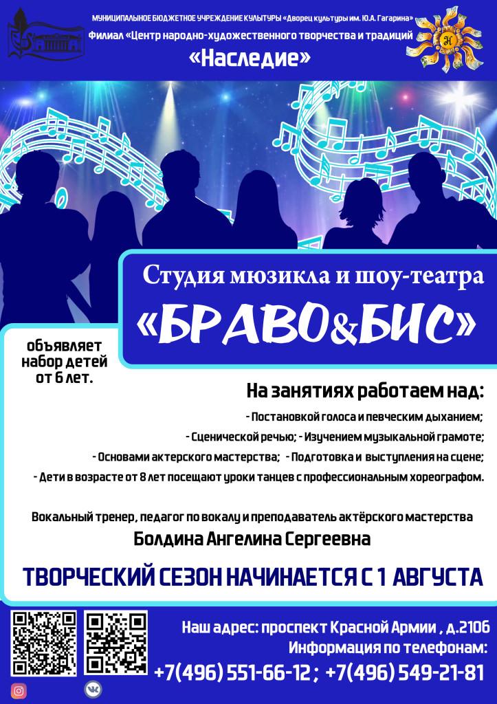 Студия мюзикла и шоу-театра «БРАВО&БИС»