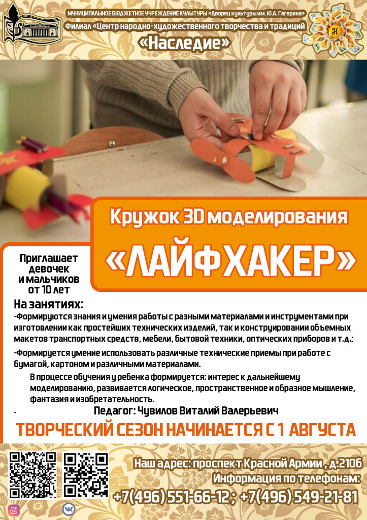 кружок 3D моделирования «ЛАЙФХАКЕР»