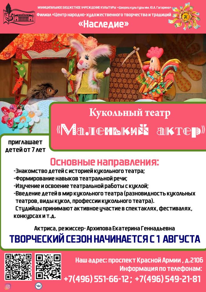 кукольный театр «Маленький актер»