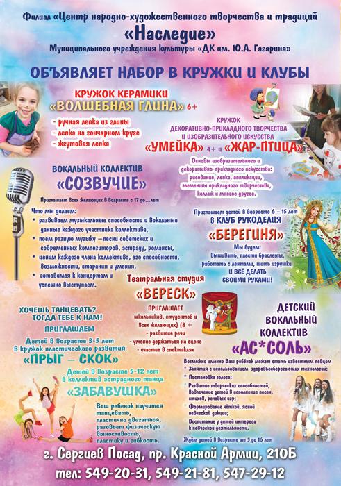 kruzki_nasl_02