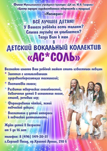 assol_01