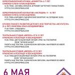Расписание 6 мая_Наследие-02