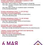 Расписание 6 мая_Наследие_Монтажная область 1