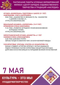 Расписание 7 мая_Наследие_Монтажная область 1
