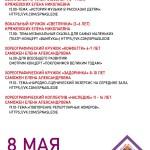 Расписание 8 мая_Наследие-02