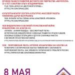 Расписание 8 мая_Наследие-03