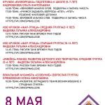 Расписание 8 мая_Наследие_Монтажная область 1