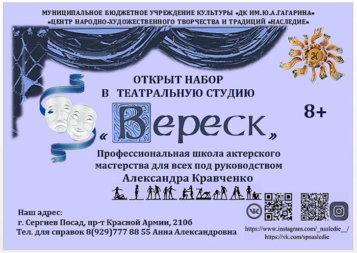 Вереск 700 а сайт