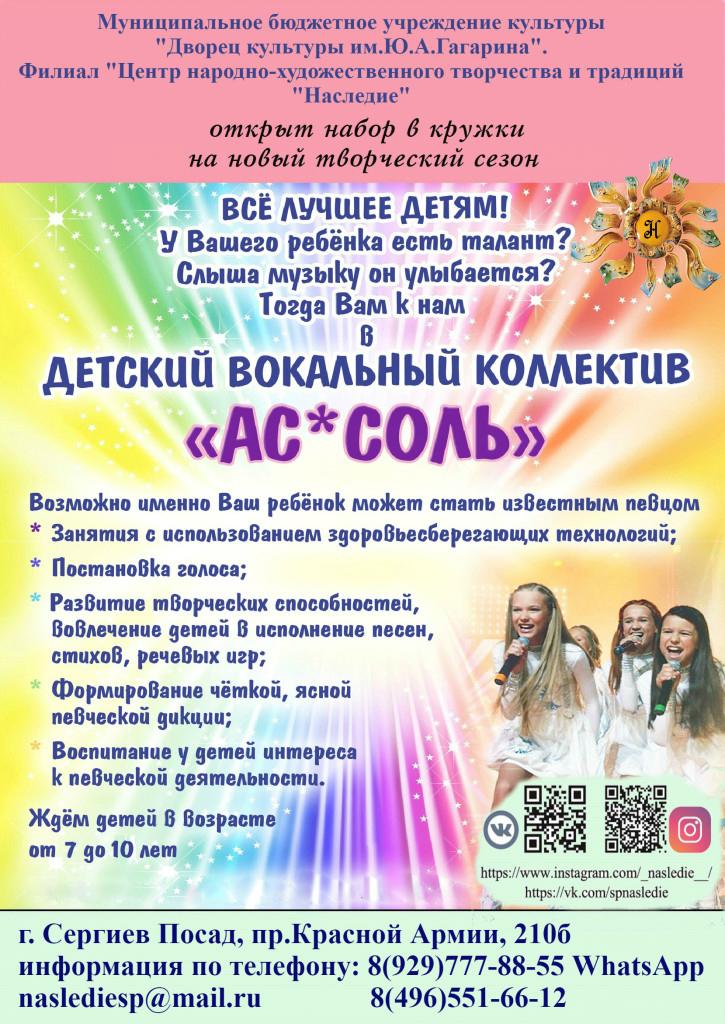 Ассоль1-725x1024